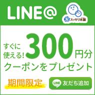 LINEお友達登録、今すぐ使える300円クーポン復活 !!