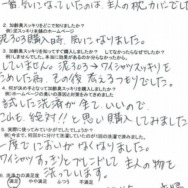 お客様の声【加齢臭スッキリ】主人の枕カバーが!!