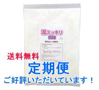 好評!送料無料【泥スッキリ303】定期便