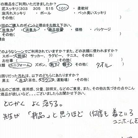 お客様の声【泥スッキリ101】新品と誤解される!