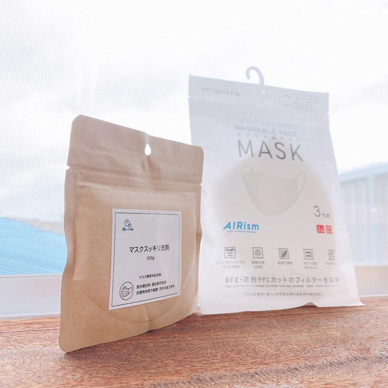 ユニクロのエアリズムマスクver.2をマスク洗剤で洗ってみた