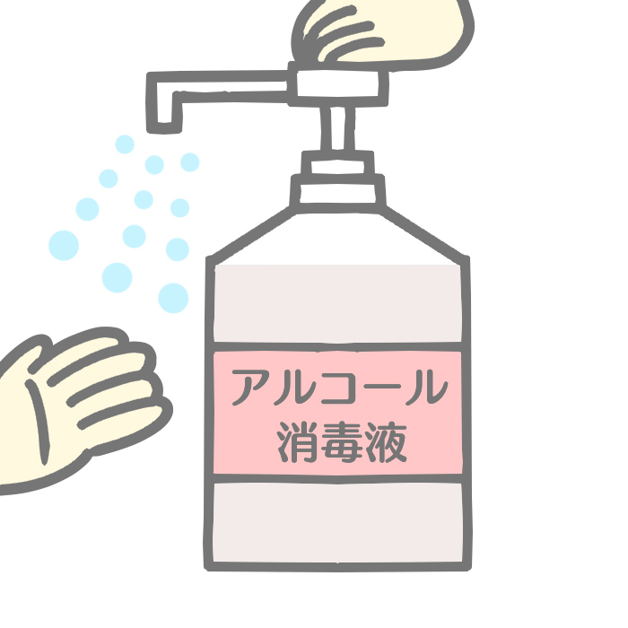 アルコール消毒の使い方、不織布マスク、布マスクの使い方、洗い方