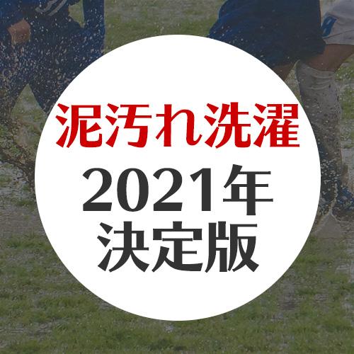 【ユニフォームや靴下についた泥汚れの落とし方 最新版2021】